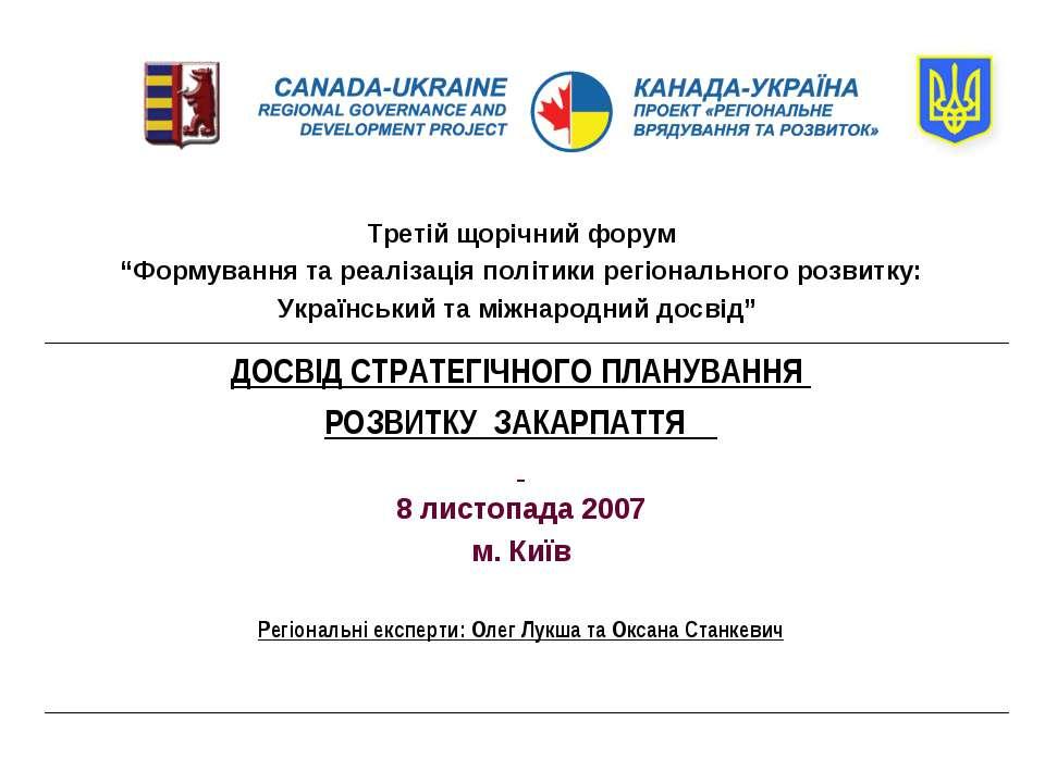 """Третій щорічний форум """"Формування та реалізація політики регіонального розвит..."""