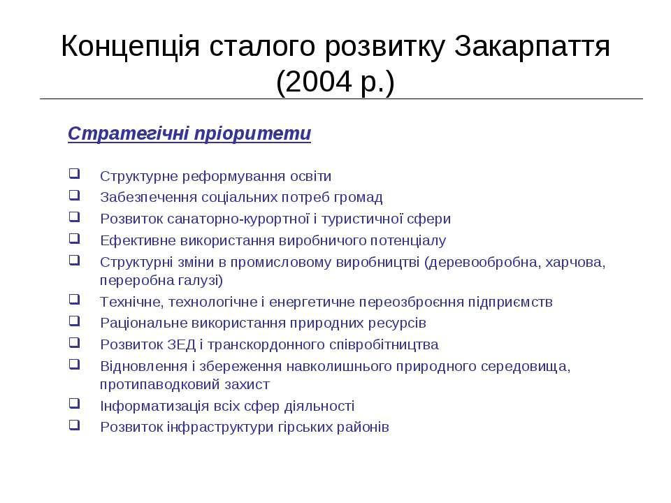 Концепція сталого розвитку Закарпаття (2004 р.) Стратегічні пріоритети Структ...