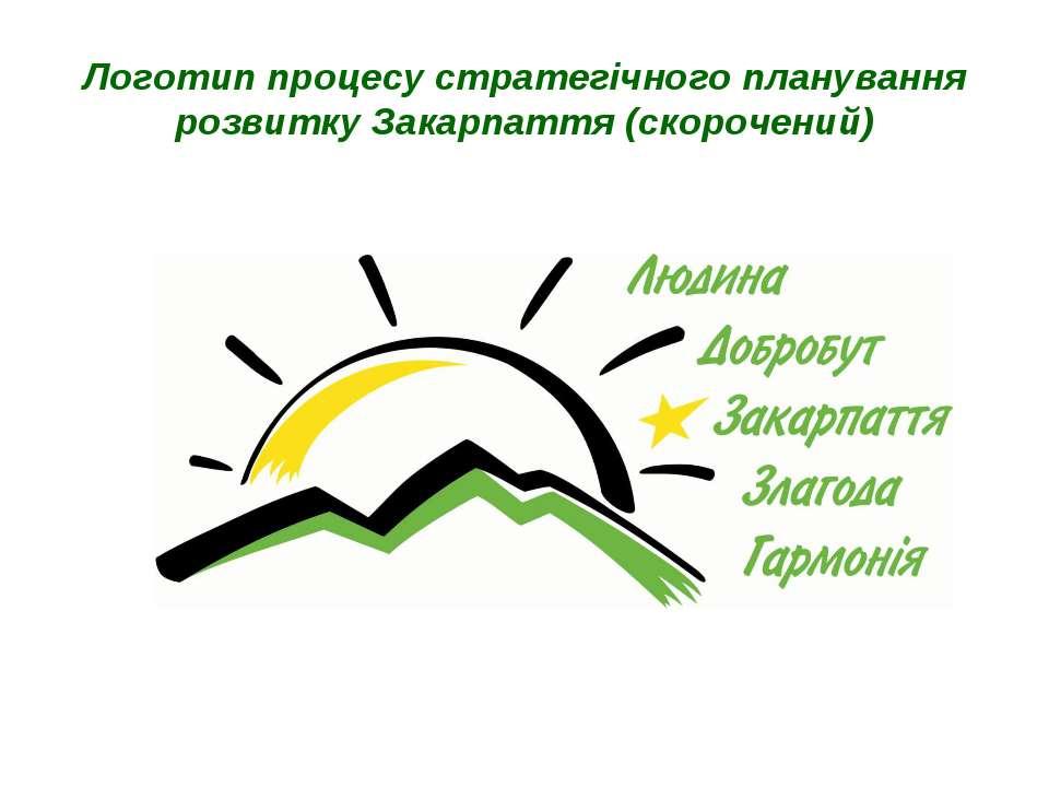 Логотип процесу стратегічного планування розвитку Закарпаття (скорочений)