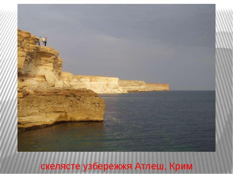 скелясте узбережжя Атлеш, Крим