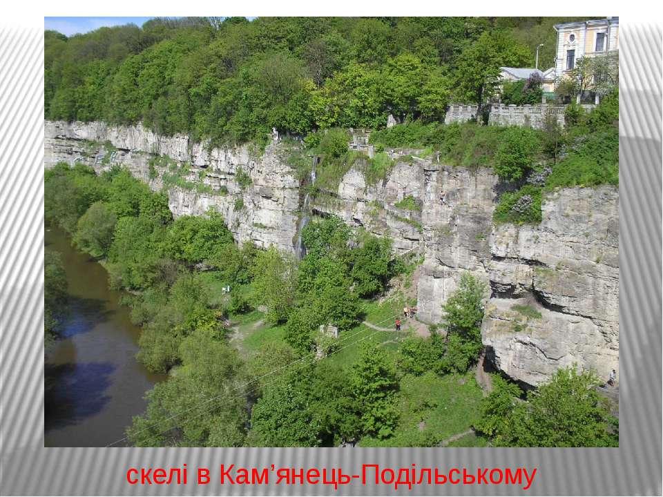 скелі в Кам'янець-Подільському