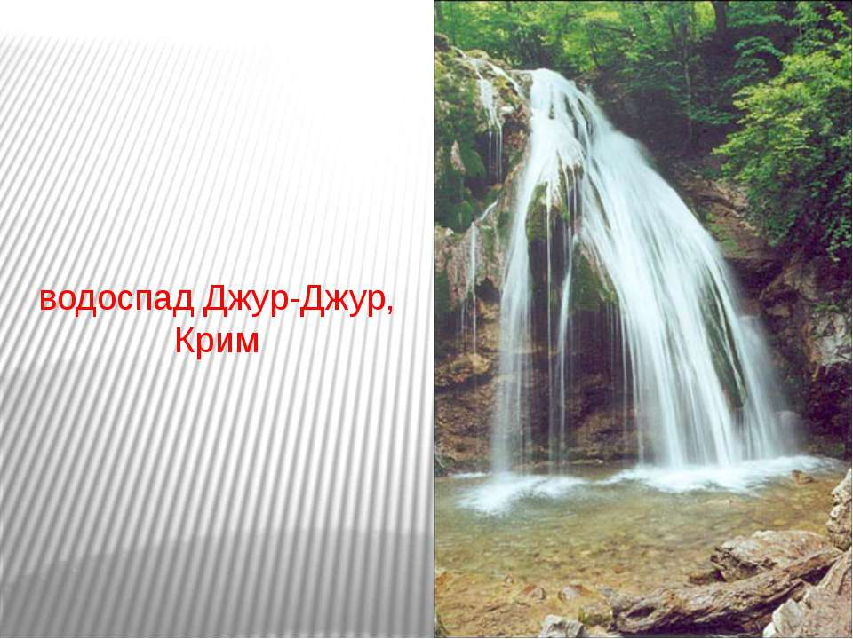 водоспад Джур-Джур, Крим