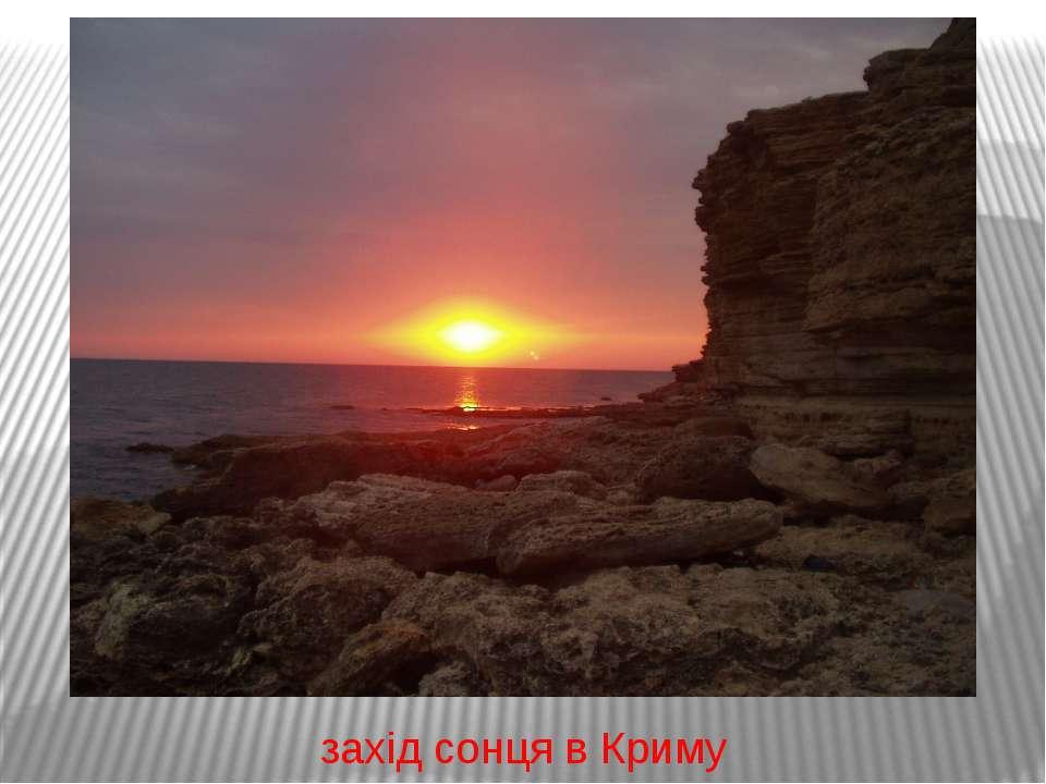 захід сонця в Криму