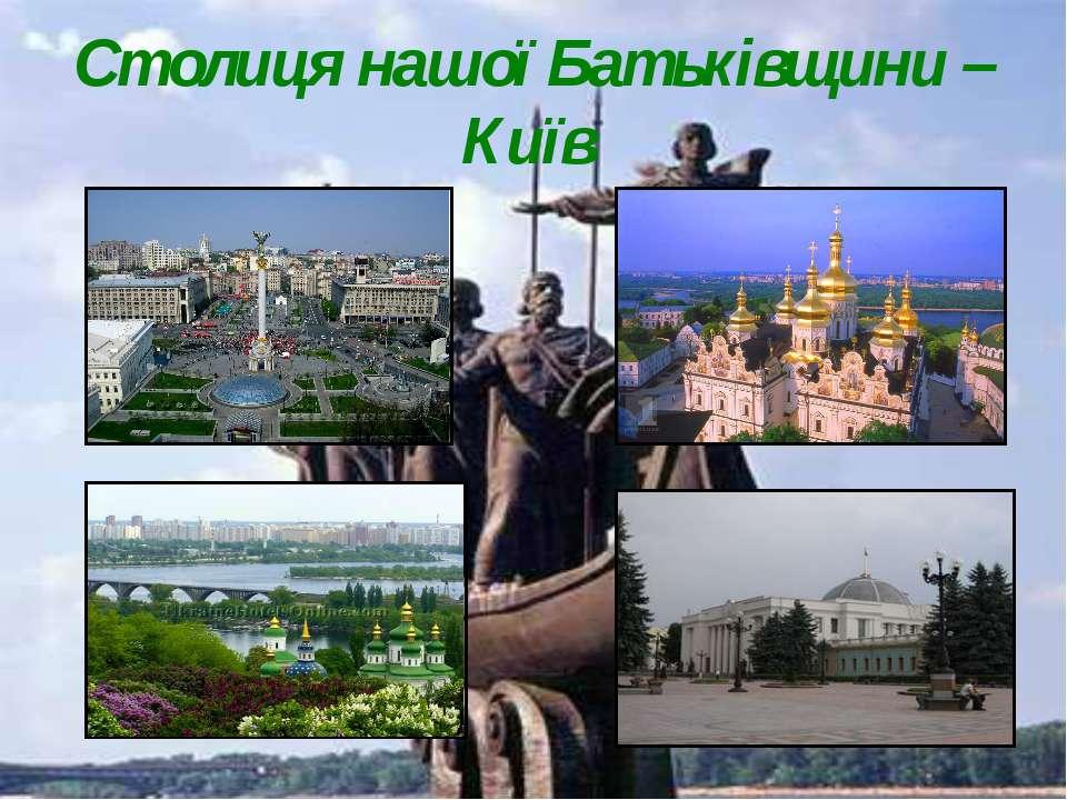Столиця нашої Батьківщини – Київ