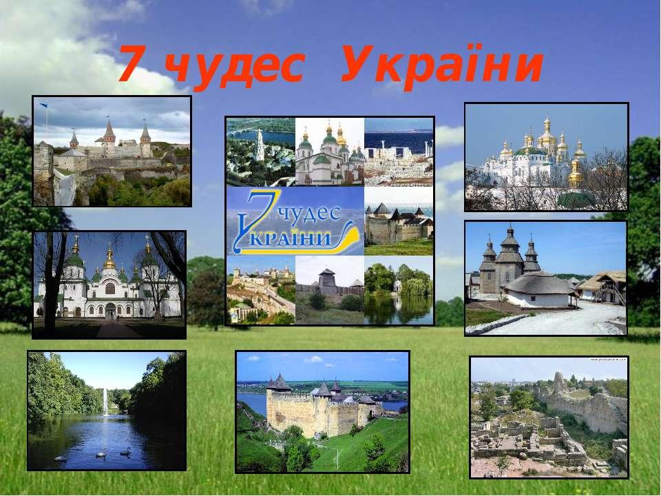 7 чудес України