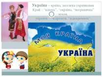 """Україна – країна, заселена українцями. Край – """"кінець"""", """"окраїна, """"погранична..."""
