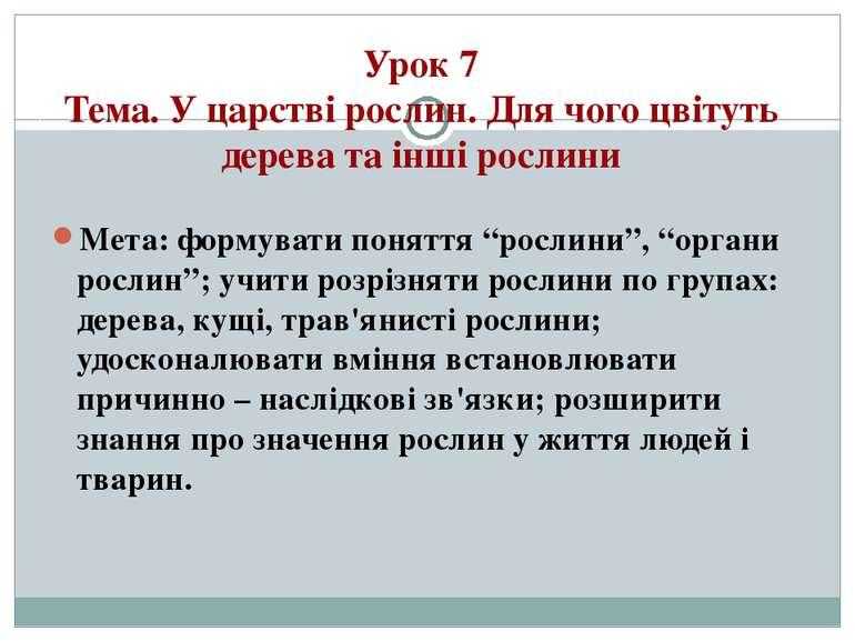 Я І УКРАЇНА 2КЛАС І ЧАСТИНА - презентація з я і Україна 6f593d6227ff2