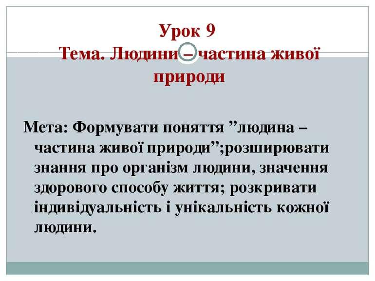 """Урок 9 Тема. Людини – частина живої природи Мета: Формувати поняття """"людина –..."""