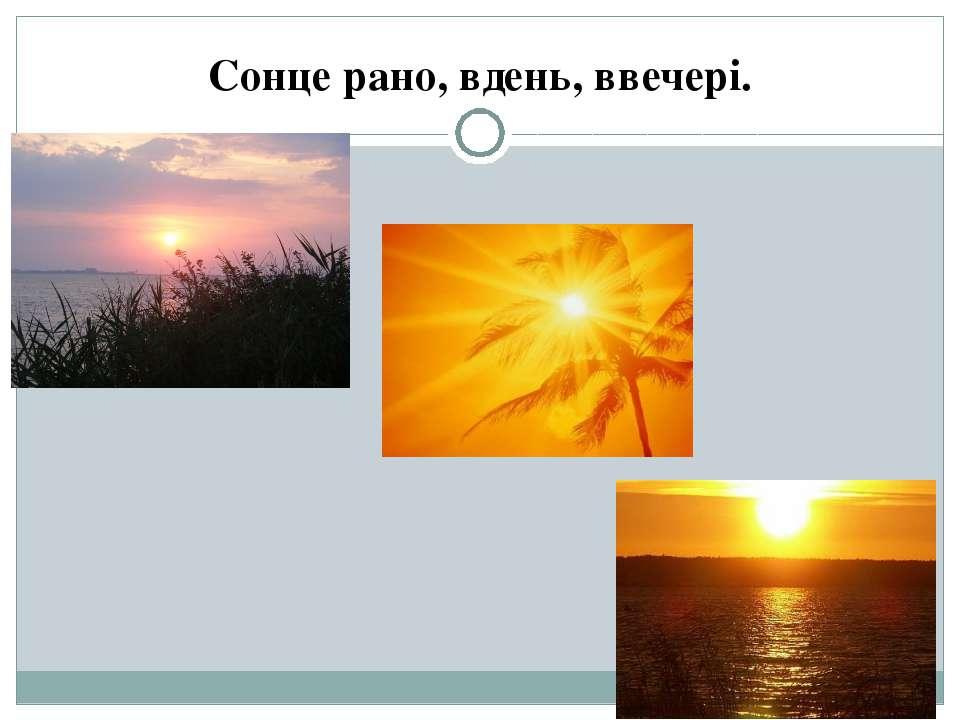 Сонце рано, вдень, ввечері.