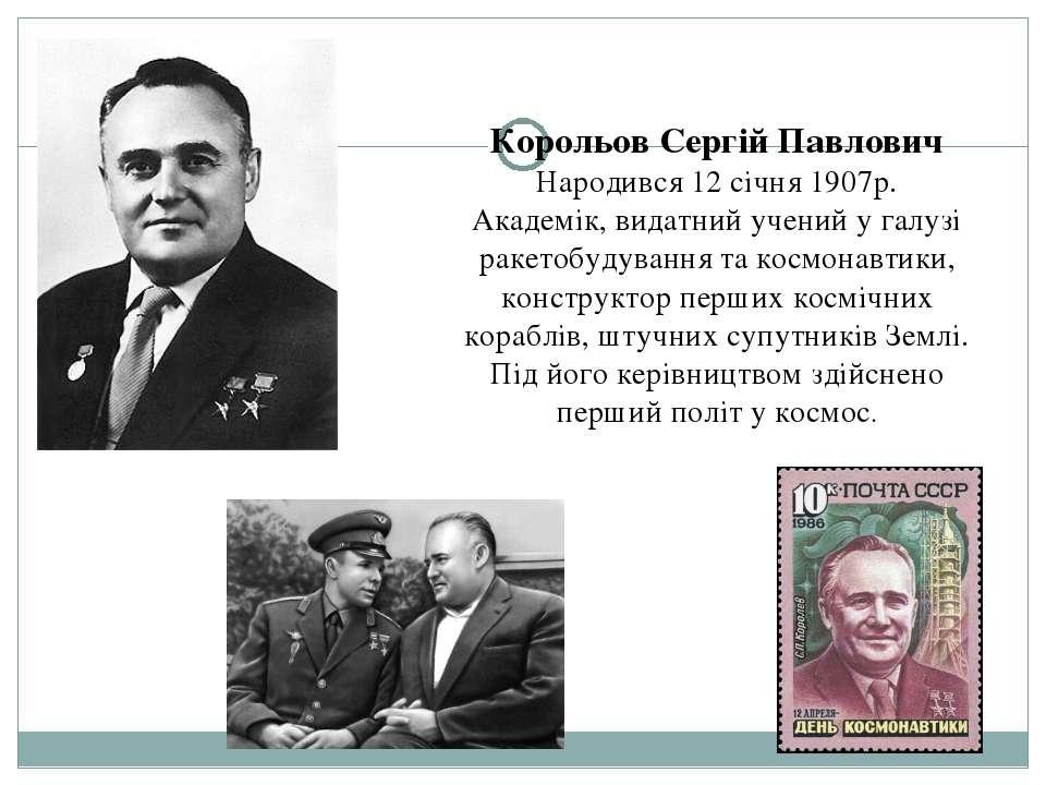 Корольов Сергій Павлович Народився 12 січня 1907р. Академік, видатний учений ...
