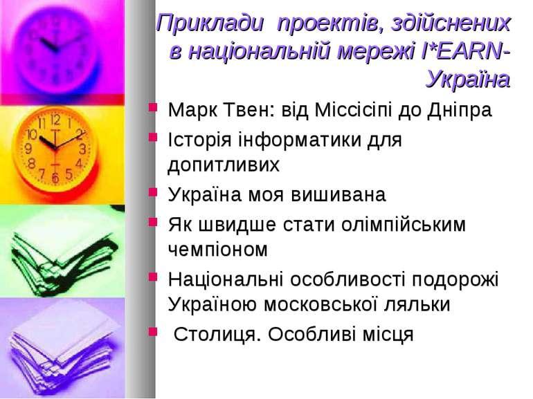 Приклади проектів, здійснених в національній мережі I*EARN-Україна Марк Твен:...