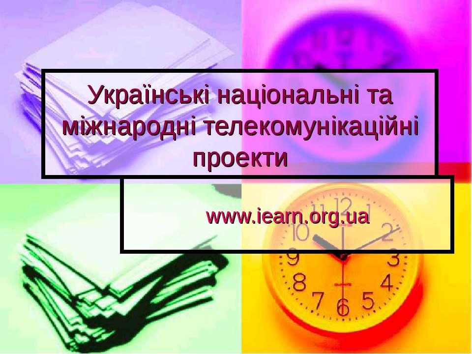 Українські національні та міжнародні телекомунікаційні проекти www.iearn.org.ua