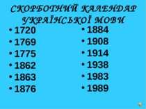 СКОРБОТНИЙ КАЛЕНДАР УКРАЇНСЬКОЇ МОВИ 1720 1769 1775 1862 1863 1876 1884 1908 ...