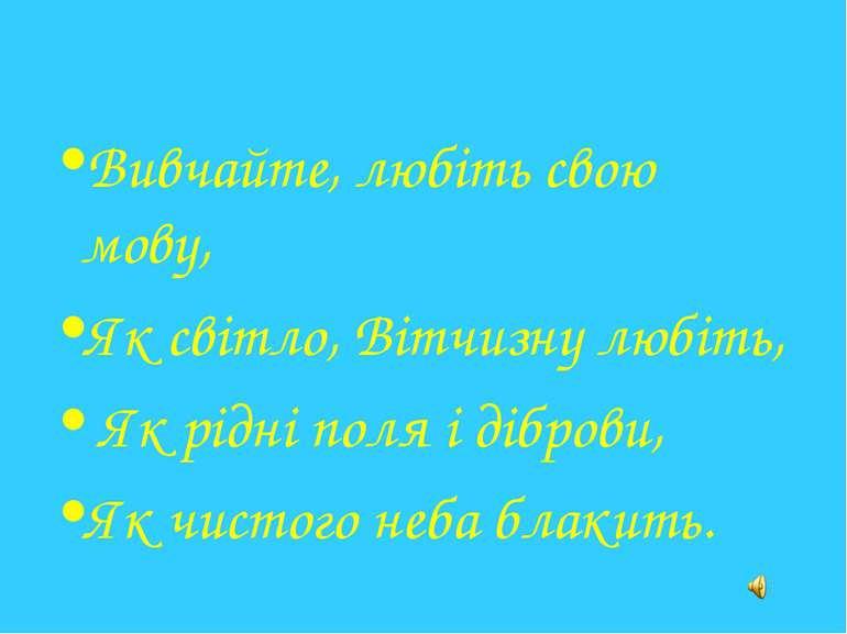 Вивчайте, любіть свою мову, Як світло, Вітчизну любіть, Як рідні поля і дібро...