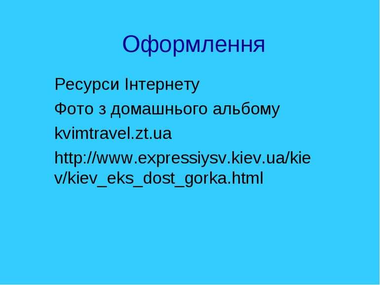 Оформлення Ресурси Інтернету Фото з домашнього альбому kvimtravel.zt.ua http:...