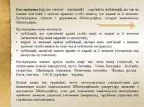 Екстеріорика (від лат. exterior– зовнішній)– сукупність публікацій, що так ...