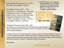 Видання з автографами Найстаріший автограф датується 1942 р. і належить Волод...