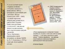 Прага та Берлін – наукові центри української еміграції в міжвоєнний період 37...