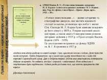 Прага та Берлін – наукові центри української еміграції в міжвоєнний період 15...