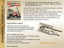 Місце видання – «Планета Ді-Пі» Б2-17305 Керницький, І. Циганськими дорогами ...