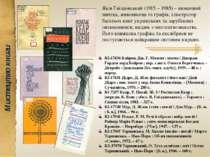 Мистецтво книги Яків Гніздовський (1915 – 1985) – визначний митець, живописец...
