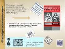 Колекція екстеріорики – складова фонду ХДНБ ім.В.Г.Короленка Зберігаються ...