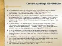 Основні публікації про колекцію К2-83409 Бібліотека Канадсько-українського це...