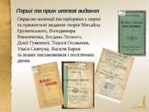 Окрасою колекції екстеріорики є перші та прижиттєві видання творів Михайла Гр...