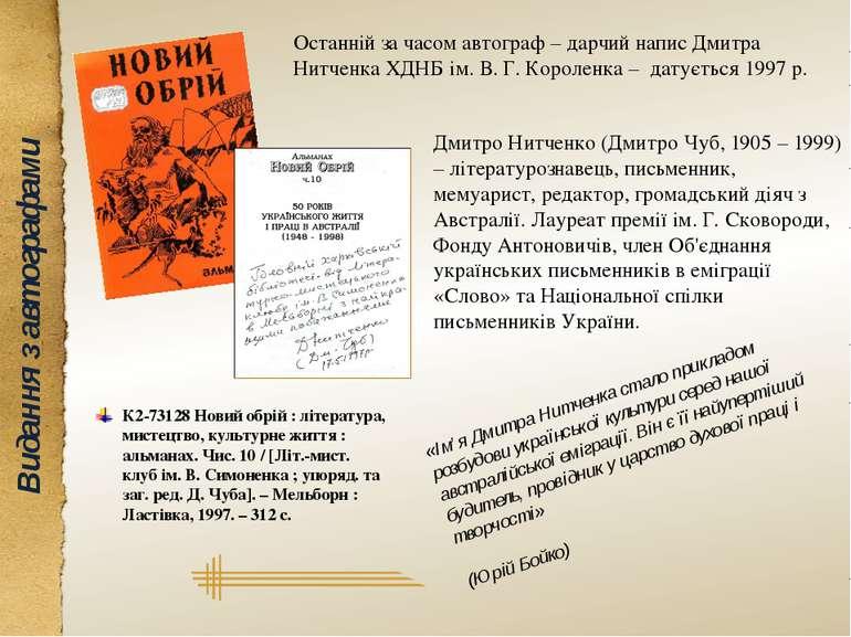 Видання з автографами Останній за часом автограф – дарчий напис Дмитра Нитчен...