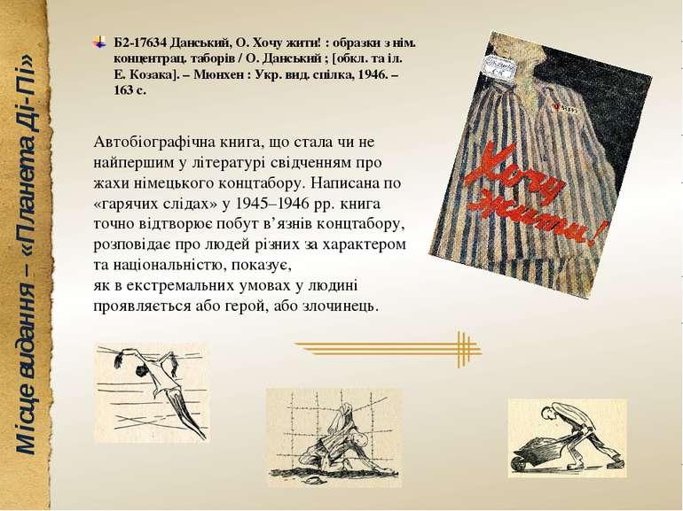 Місце видання – «Планета Ді-Пі» Б2-17634 Данський, О. Хочу жити! : образки з ...
