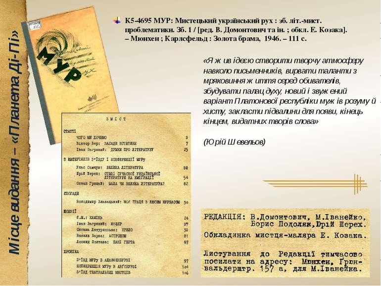 Місце видання – «Планета Ді-Пі» К5-4695 МУР: Мистецький український рух : зб....