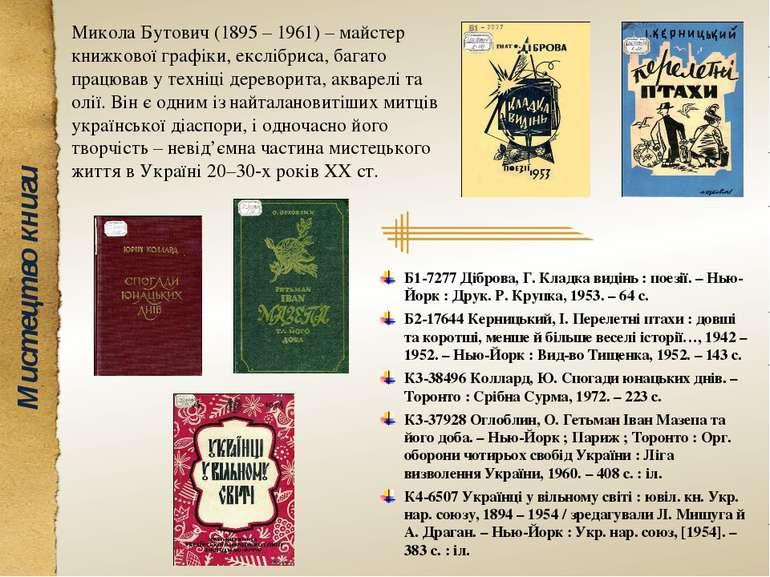 Мистецтво книги Микола Бутович (1895 – 1961) – майстер книжкової графіки, екс...