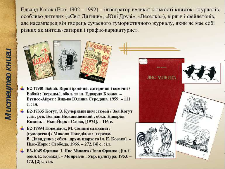 Мистецтво книги Едвард Козак (Еко, 1902 – 1992) – ілюстратор великої кількост...
