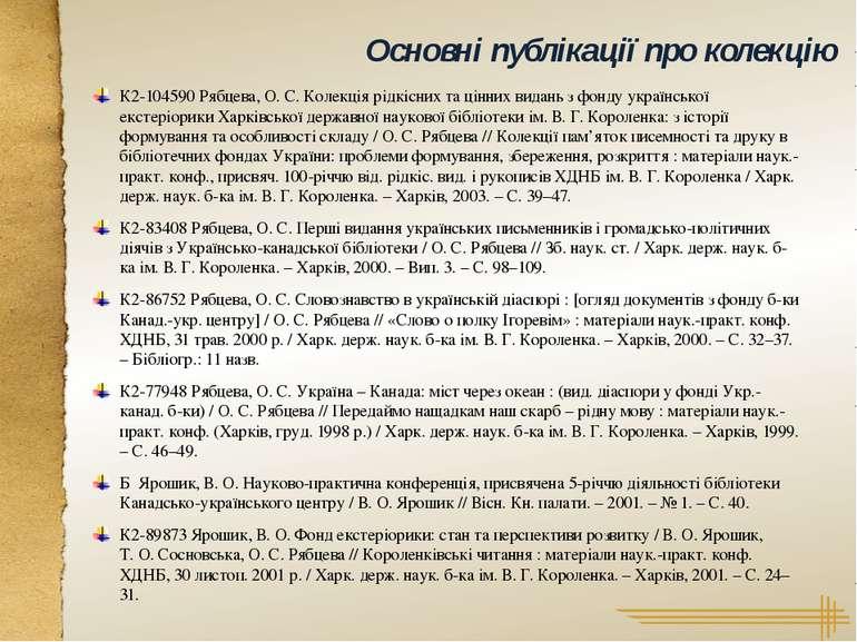 К2-104590 Рябцева, О. С. Колекція рідкісних та цінних видань з фонду українсь...