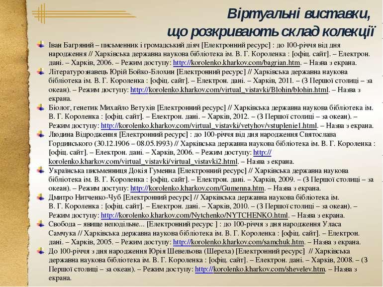 Віртуальні виставки, що розкривають склад колекції Іван Багряний – письменник...