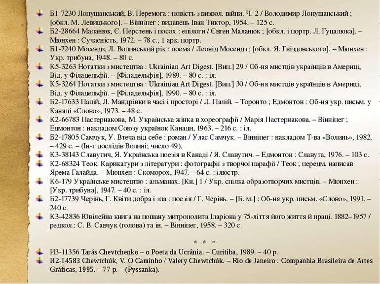 Б1-7230 Лопушанський, В. Перемога : повість з визвол. війни. Ч. 2 / Володимир...