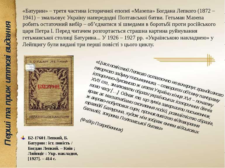 «Батурин» – третя частина історичної епопеї «Мазепа» Богдана Лепкого (1872 – ...