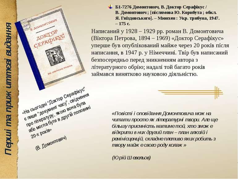 Перші та прижиттєві видання Написаний у 1928 – 1929 рр. роман В.Домонтовича ...