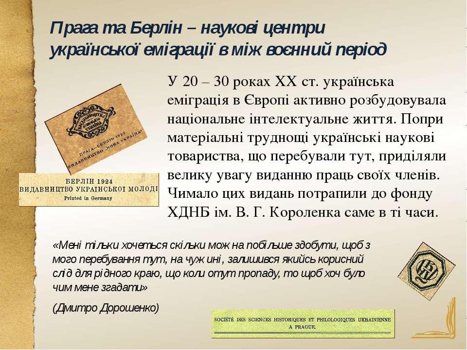 У 20 – 30 роках XX ст. українська еміграція в Європі активно розбудовувала на...