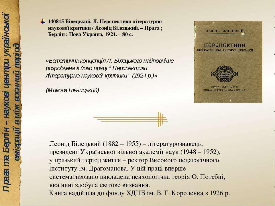 Прага та Берлін – наукові центри української еміграції в міжвоєнний період 14...