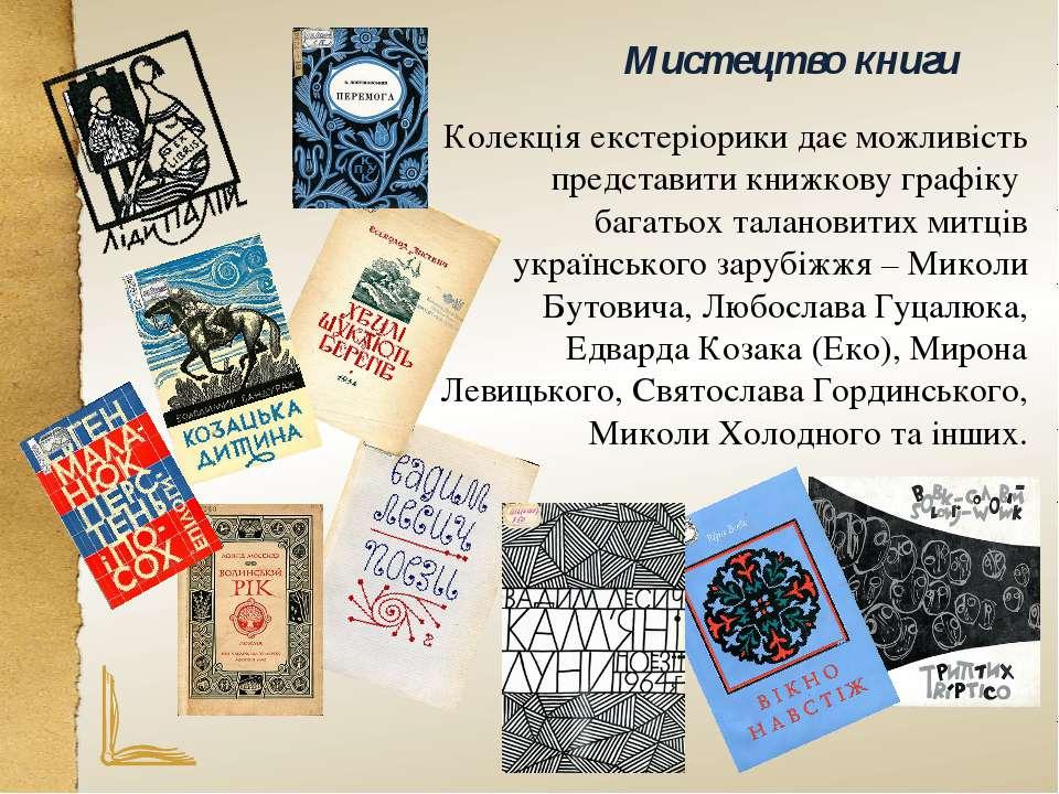Мистецтво книги Колекція екстеріорики дає можливість представити книжкову гра...