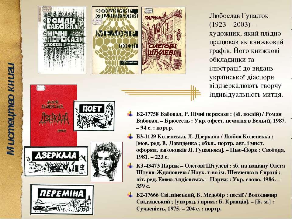 Мистецтво книги Любослав Гуцалюк (1923 – 2003) – художник, який плідно працюв...