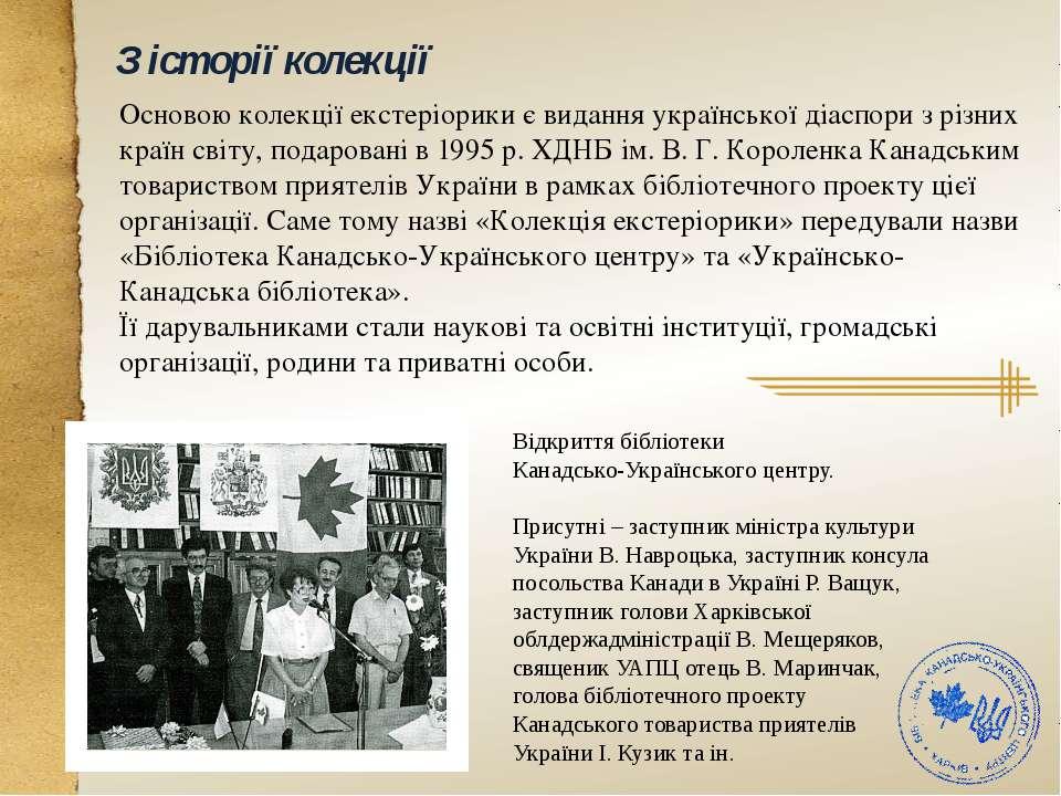 Основою колекції екстеріорики є видання української діаспори з різних країн с...