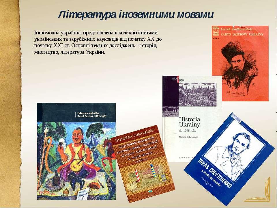 Іншомовна україніка представлена в колекції книгами українських та зарубіжних...