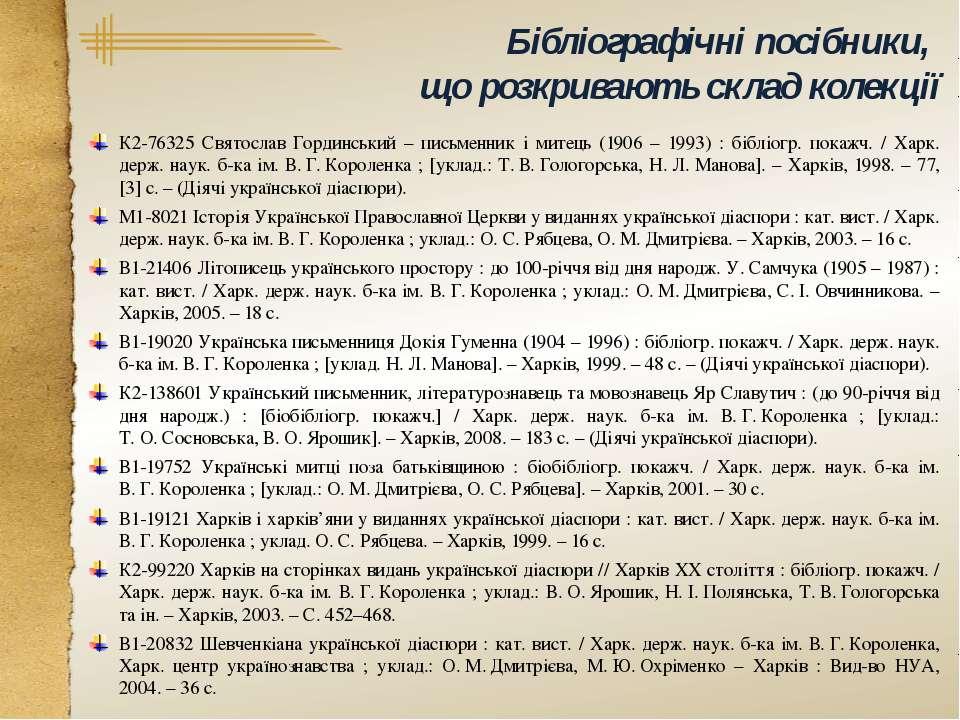 Бібліографічні посібники, що розкривають склад колекції К2-76325 Святослав Го...