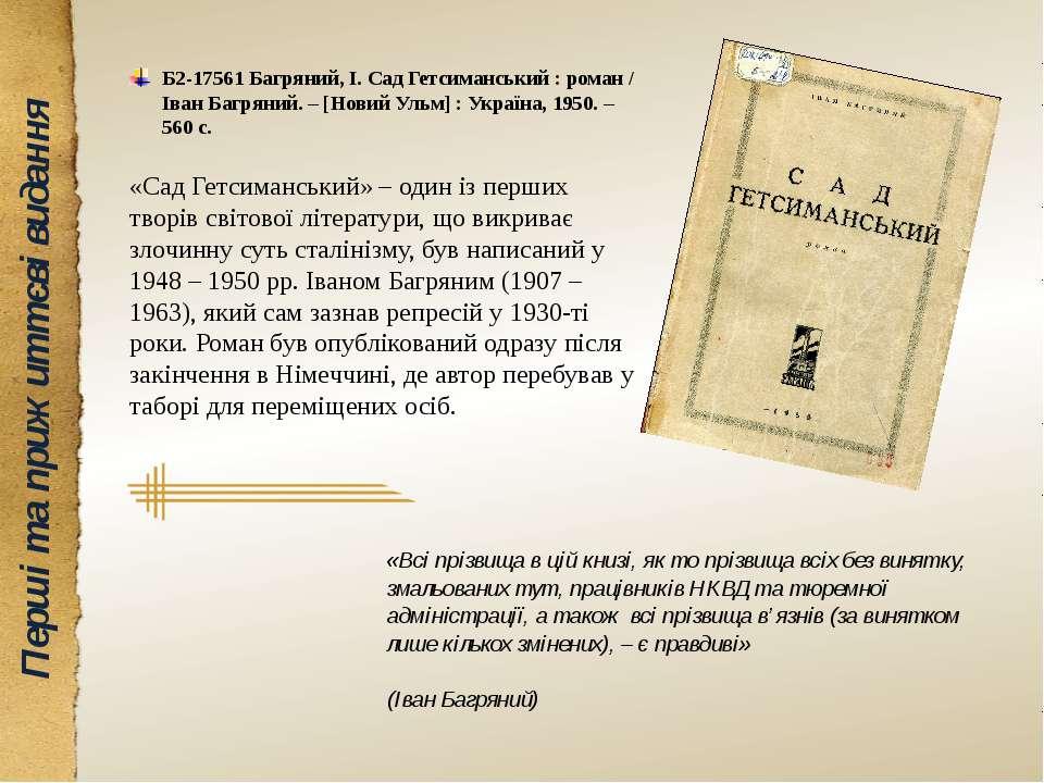 Б2-17561 Багряний, І. Сад Гетсиманський : роман / Іван Багряний. – [Новий Уль...