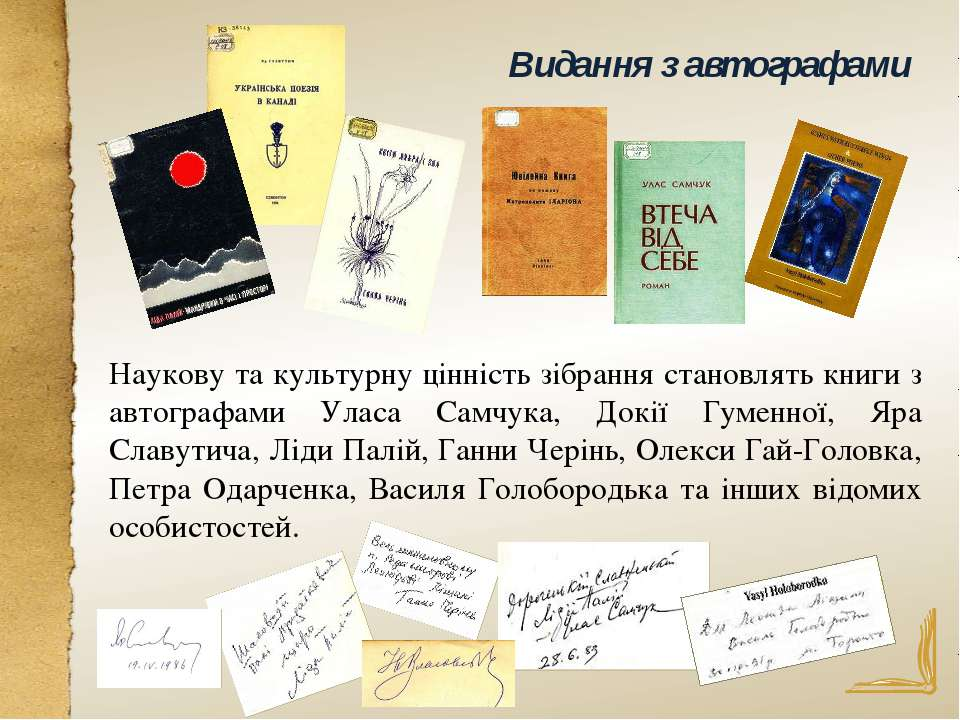 Наукову та культурну цінність зібрання становлять книги з автографами Уласа С...