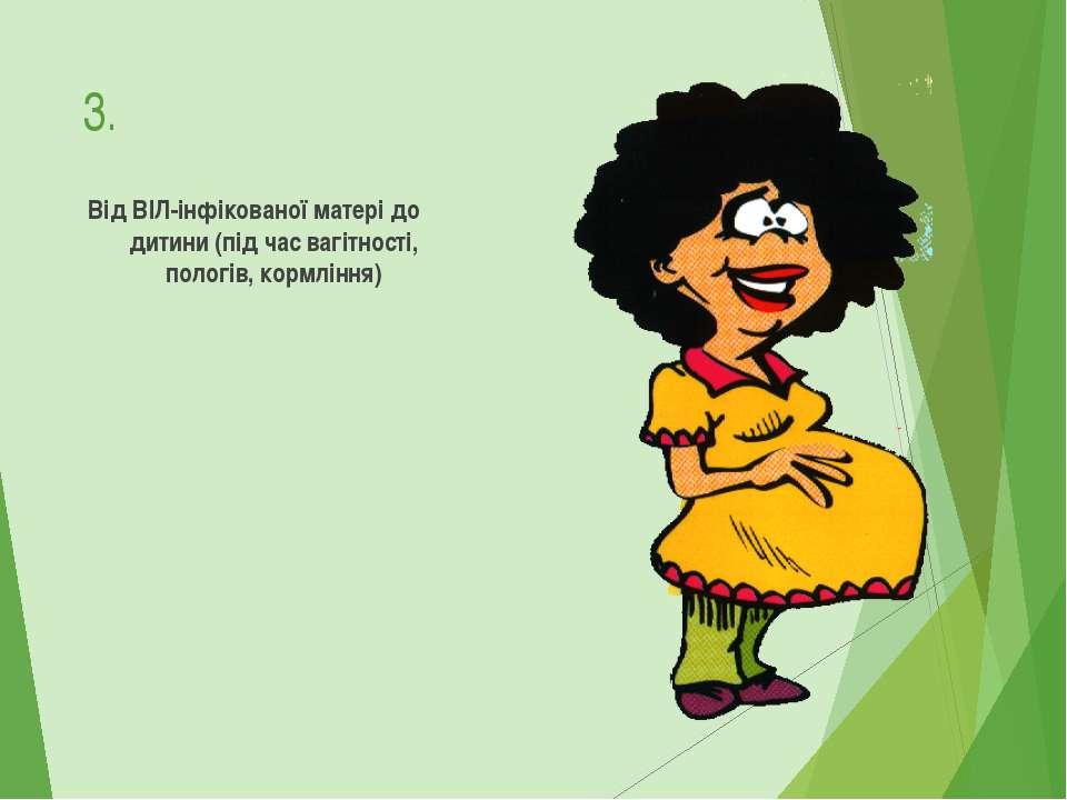 3. Від ВІЛ-інфікованої матері до дитини (під час вагітності, пологів, кормління)