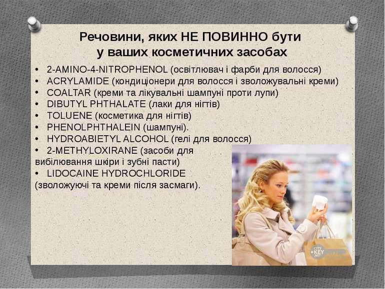 Речовини, яких НЕ ПОВИННО бути у ваших косметичних засобах 2-AMINO-4-NITROPHE...