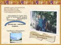 * * Дитинство – світанок людини… Народився 9 січня 1921 року в селянській род...